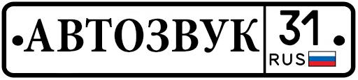 Интернет-магазин «Автозвук 31»